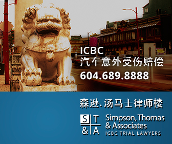 Simpson Thomas and Associates China Display Ads